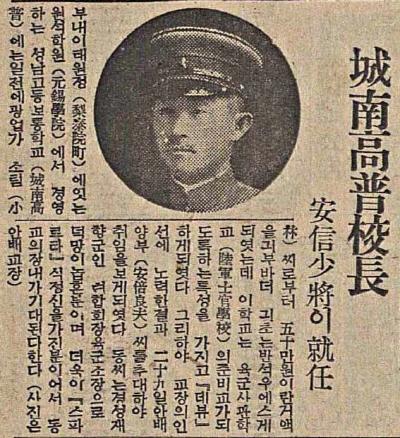 성남고보 아베교장 취임을 알리는 기사(매일신보, 1938. 3. 30) 성남고보는 친일기업가 원윤수와 일본군장교 김석원이 공동설립자인데, 초대 교장으로 스파르타교육으로 유명했던 아베 일본군 소장이 취임했다.