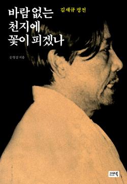 <바람 없는 천지에 꽃이 피겠나> 책표지.
