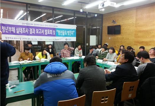 지난 1월 10일 청년부채 실태조사 결과보고서 발표회가 '서울시 청년일자리허브'에서 개최됐다. 토닥토닥협동조합(y.bank1030@hanmail.net / 02-332-5084)으로 요청하면 결과보고서를 제공받을 수 있다.