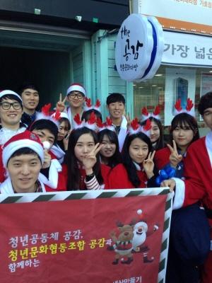 몰래 산타 행사에 참여한 공감 회원들