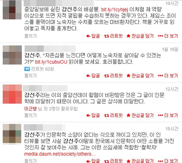 '대중 철학자'로 이름을 날리고 있는 강신주 박사의 노숙인 비하 발언은 최근 SNS 상에서 큰 논란을 일으켰다.