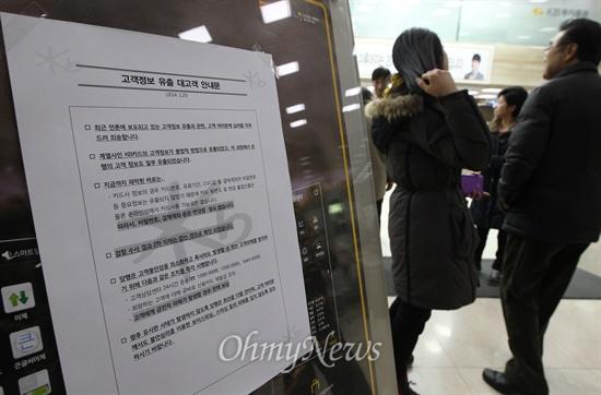 신용카드 개인정보 유출로 붐비는 은행창구 신용카드사의 개인정보 유출 사고로 인해 고객들의 불안감이 커지고 있는 가운데, 20일 오후 서울 영등포구 KB국민은행 여의도본점에서 수십 명의 고객들이 카드 재발급과 개인 업무를 보기 기다리고 있다.
