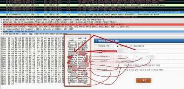 NH 농협카드 유출정보 조회 서비스 캡쳐본. 각각의 항목들이 어떻게 암호화 없이 전송되는지 설명되어 있다. 개인 금융정보와 관련된 숫자들은 모자이크 처리했다.