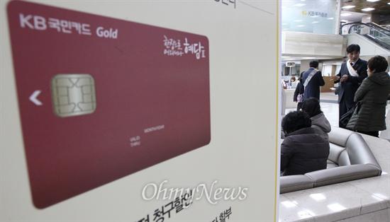 신용카드 개인정보 유출로 붐비는 은행창구 신용카드사의 개인정보 유출 사고로 인해 고객들의 불안감이 커지고 있는 가운데, 20일 오후 서울 영등포구 KB국민은행 여의도본점에서 수십 명의 고객들이 카드를 재발급 받기 위해 기다리고 있다.