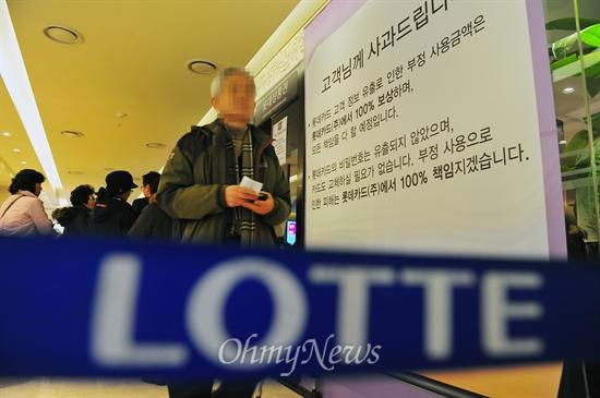 롯데카드, '사과 드립니다' 대규모 개인정보유출 사태로 인해 2차 피해 우려가 커지고 있는 21일 오전 서울 중구 소공동 롯데카드센터 앞을 한 시민이 지나가고 있다.