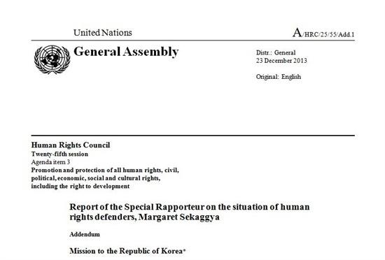 유엔 인권옹호자 특별보고관 한국보고서