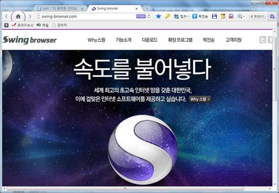 이스트소프트 자회사인 줌인터넷인 지난달 정식 출시한 스윙 브라우저.