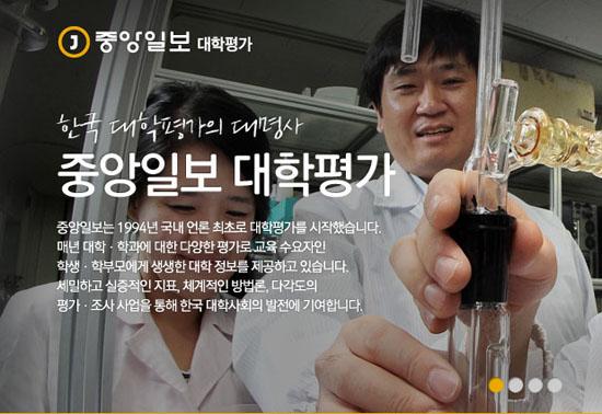 <중앙일보> 대학평가홈페이지