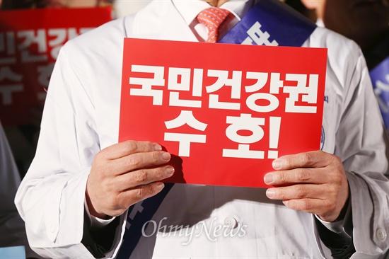 청진기 대신 피켓든 의사 대한의사협회 등 6개 의료보건단체가 27일 서울역 광장에서 열린 의료영리화 반대 캠페인에서 '국민건강권수호!' 피켓을 들고 캠페인을 벌이고 있다.