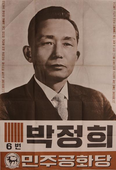 제5대 대통령선거 민주공화당 후보로 나온 박정희 전 대통령의 포스터 1963년 당시 제5대 대통령선거때는 추첨을 통해 후보자들의 순서를 정했다.
