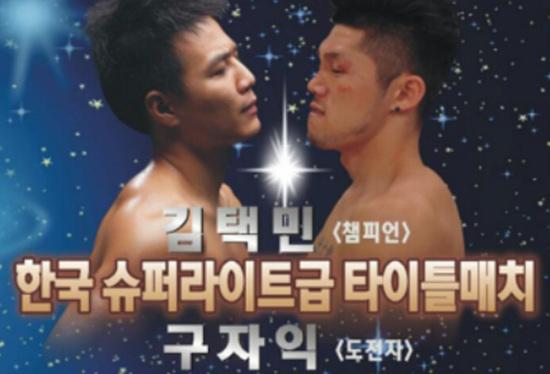 김택민과 구자익 경기 포스터