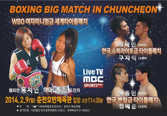 2월9일 춘천호반체육관 경기 포스터