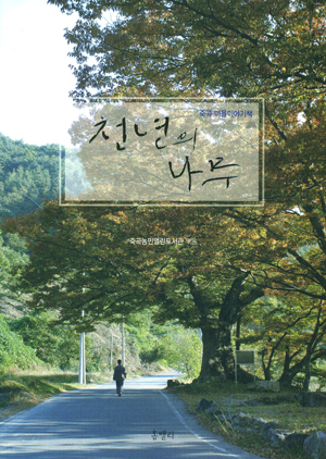 죽곡 마을이야기책 '천년의 나무' 앞표지.