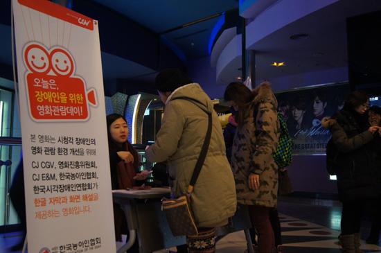주최 측에서 표를 나눠주고 있다