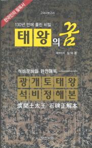 김덕중의 '태왕의 꿈' 광개토대왕비문에 대한 일본의 공작을 깰 수 있는 해석을 담고 있는 신간