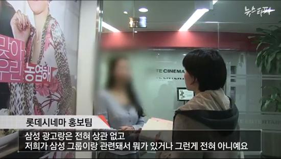 <또 하나의 약속> 관련해 뉴스타파 취재에 답변하고 있는 롯데시네마 관계자
