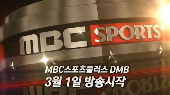 MBC 스포츠 플러스가 DMB 방송을 시작한다.