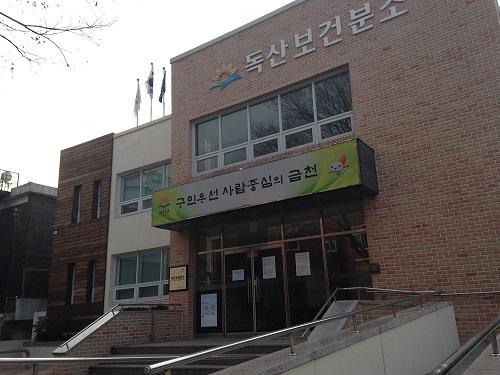 서울 금천구에 있는 독산보건분소. 이곳 2층에는 '배움을 나누는 사람들' 금천교육장이 있다.