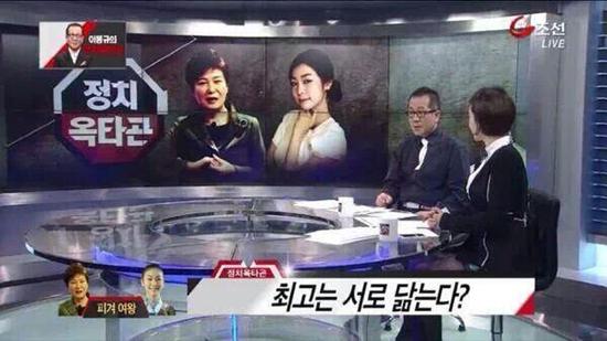 김연아 선수와 박근혜 대통령을 닮은 꼴로 꼽은 <TV조선> '정치옥타곤'