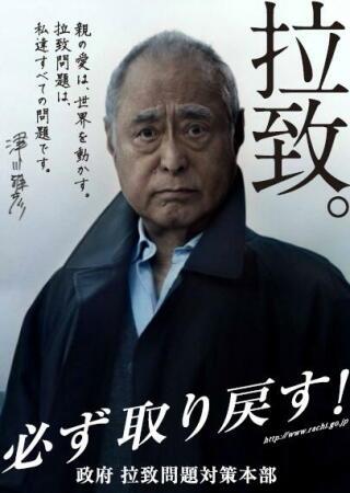 일본정부 '납치문제대책본부'의 홍보포스터 '납치! 반드시 찾아오겠다!' '부모의 사랑은 세상을 움직인다. 납치문제는 우리들 모두의 문제입니다'. 사진의 모델 얼굴만 봐도 섬찟한 정치선동을 보는 듯하다. 이들이 정말 이 문제를 해결하기 보다는 정치적으로 이용하고자 하는 의도를 쉽게 알 수 있다.
