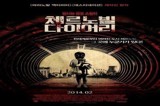 영화 <체르노빌 다이어리>의 포스터