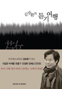 <김승환의 듣기 여행>