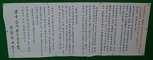 지난 19일 전국공무원노동조합 진천군지부가 군청 내 게시판에 내건 대자보.