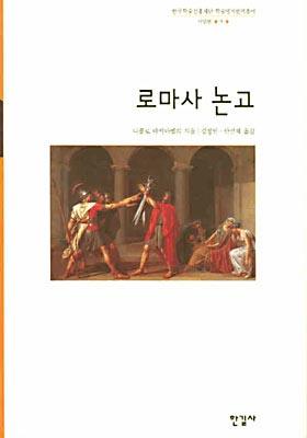 <로마사 논고>(니콜로 마키아벨리 저/강정인,안선재 공역) 겉그림.