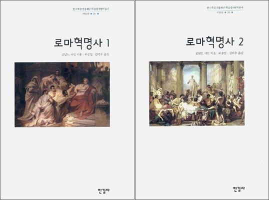 <로마혁명사 1, 2>(로널드 사임, 허승일·김덕수 옮김) 겉그림.