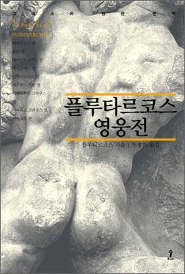 <플루타르코스 영웅전>(플루타르코스, 천병희 옮김) 겉그림.