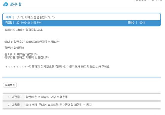 김연아의 편파판정에 대해 빙상연맹이 적극적인 대처에 나서지 않자 결국 네티즌들이 빙상연맹 사이트를 해킹해 글을 올리고 있다. 사진은 빙상연맹 홈페이지 모습