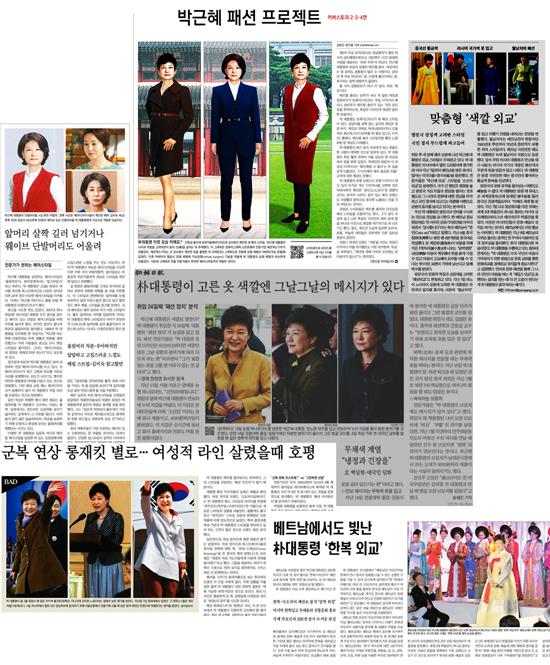 박근혜 대통령 패션 관련 보도들