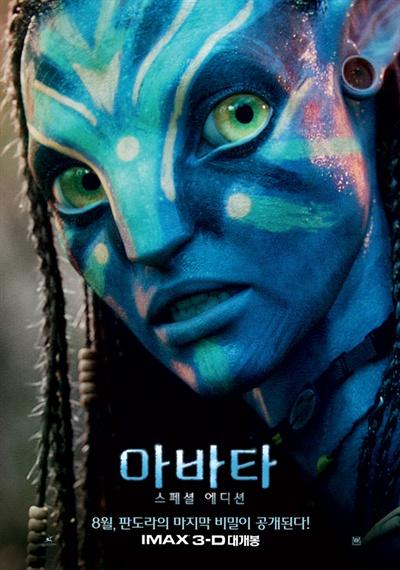 <아바타> 포스터