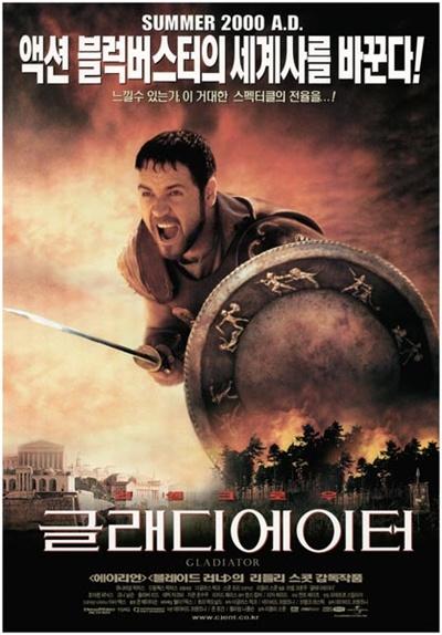 영화 <글래디 에이터> 포스터
