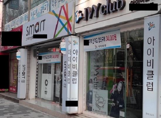 OO동의 교복 판매점 아이비클럽과 스마트 판매점이 협의구매 현수막 광고를 하고있다.