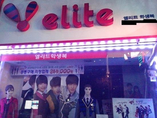OO동의 엘리트 판매점 엘리트 판매점이 공동구매 현수막 광고를 하고있다.