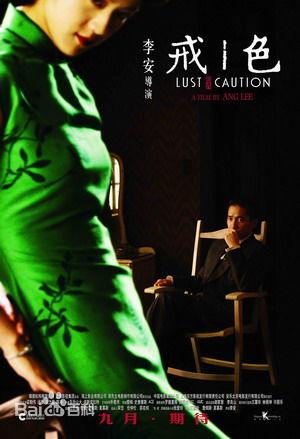 영화 색계의 중국 포스터 탕웨이는 이 영화의 노출로 중국에서 운신의 폭이 좋아졌지만 세계적인 스타가 됐다