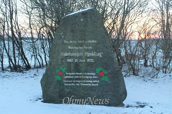 """""""우리가 해냈다"""" 최초의 낙농 협동조합을 만들어 성공한지 50년이 지난 1932년 이를 기리는 기념비를 뒷마당에 세웠다."""