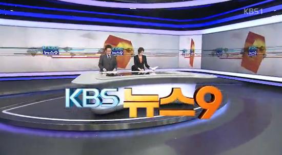 KBS <뉴스9>