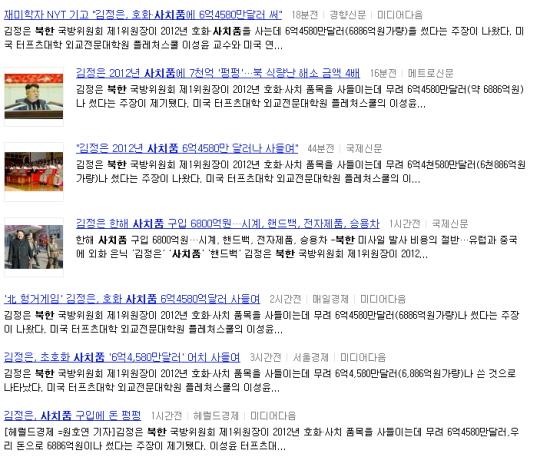 북한 김정은 사치품 수입 관련 1월 11일자 한국 언론 보도 .