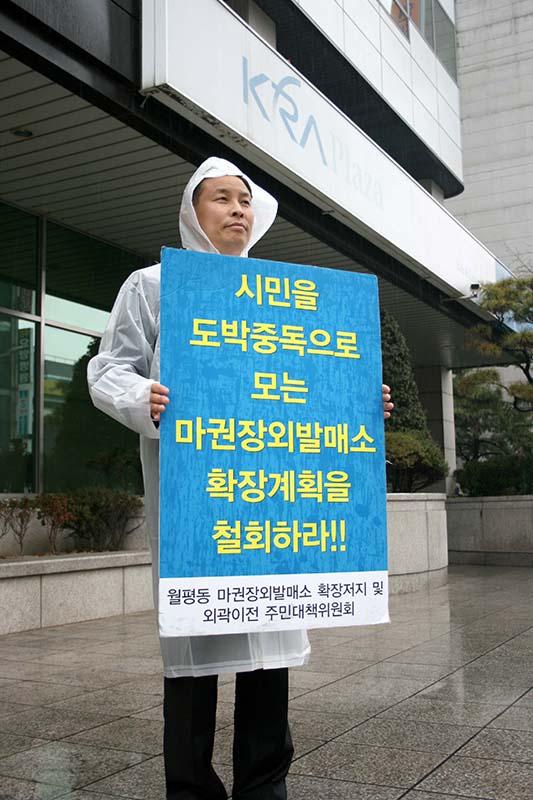 대전 서구 월평동 마사회 앞에는 주민대책위 전문학 공동집행위원장이 서른 번째 릴레이 시위를 벌이고 있다.