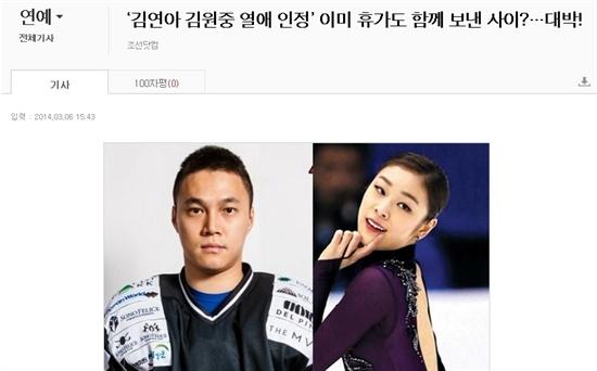 '김연아 김원중' 관련 조선일보 인터넷판 기사.