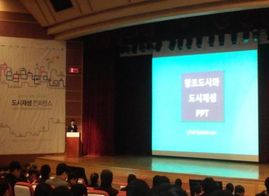 도시재생 컨퍼런스 2014년 2월 20,21일 LH공사 오리사옥 1충 대강당