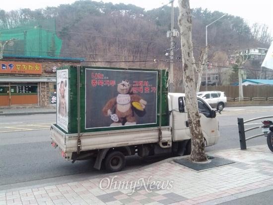서울시 종로구 평창동 희망제작소 앞에 주차된 강재천씨의 차량. 박원순 시장 측은 강재천씨를 모욕죄로 경찰에 고발한 상태다.