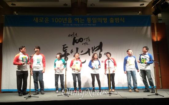 16일 오후 서울 용산구 효창동 백범기념관에서 열린 '새로운 100년을 여는 통일 의병' 출범식에서 통일 의병 노래 모임인 '학수고대'가 축하 공연을 하고 있다.이리고 있다.