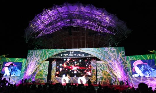 지난 2010년 이천에서 열렸던 18회 춘사대상영화제