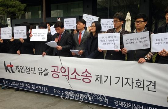 """경제정의실천시민연합이 18일 오전 광화문 KT본사 앞에서 기자회견을 열고 """"KT 개인정보 유출 피해자들을 모아 손해배상청구를 위한 공익소송을 제기하겠다""""고 밝혔다."""