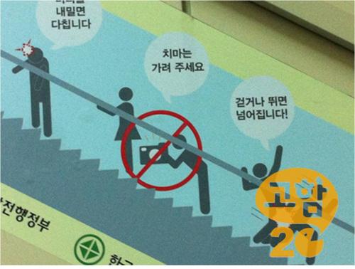 ⓒ 지하철 역사 내 에스컬레이터 라인 벽에 붙은 그림.