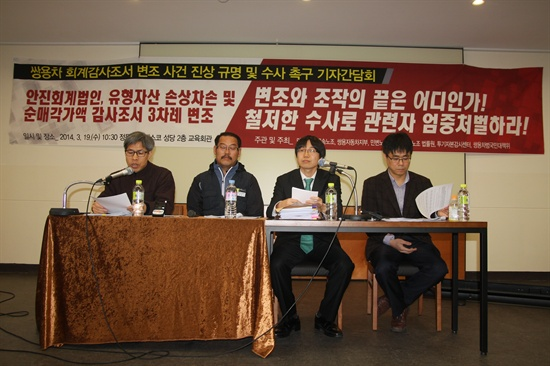 금속노조 쌍용차지부와 민변 노동위원회 등은 19일 기자회견을 열어 사측과 안진회계법인의 추가 회계조작 의혹을 제기했다.