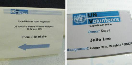 브리핑 기간 내내 달고 다닌 명찰. 국가와 이름, 근무할 나라와 근무한 유엔기구의 이름이 적혀있다.